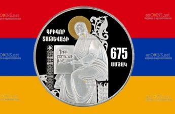 Армения монета 1000 драм 675-летие со дня рождения Григора Татеваци