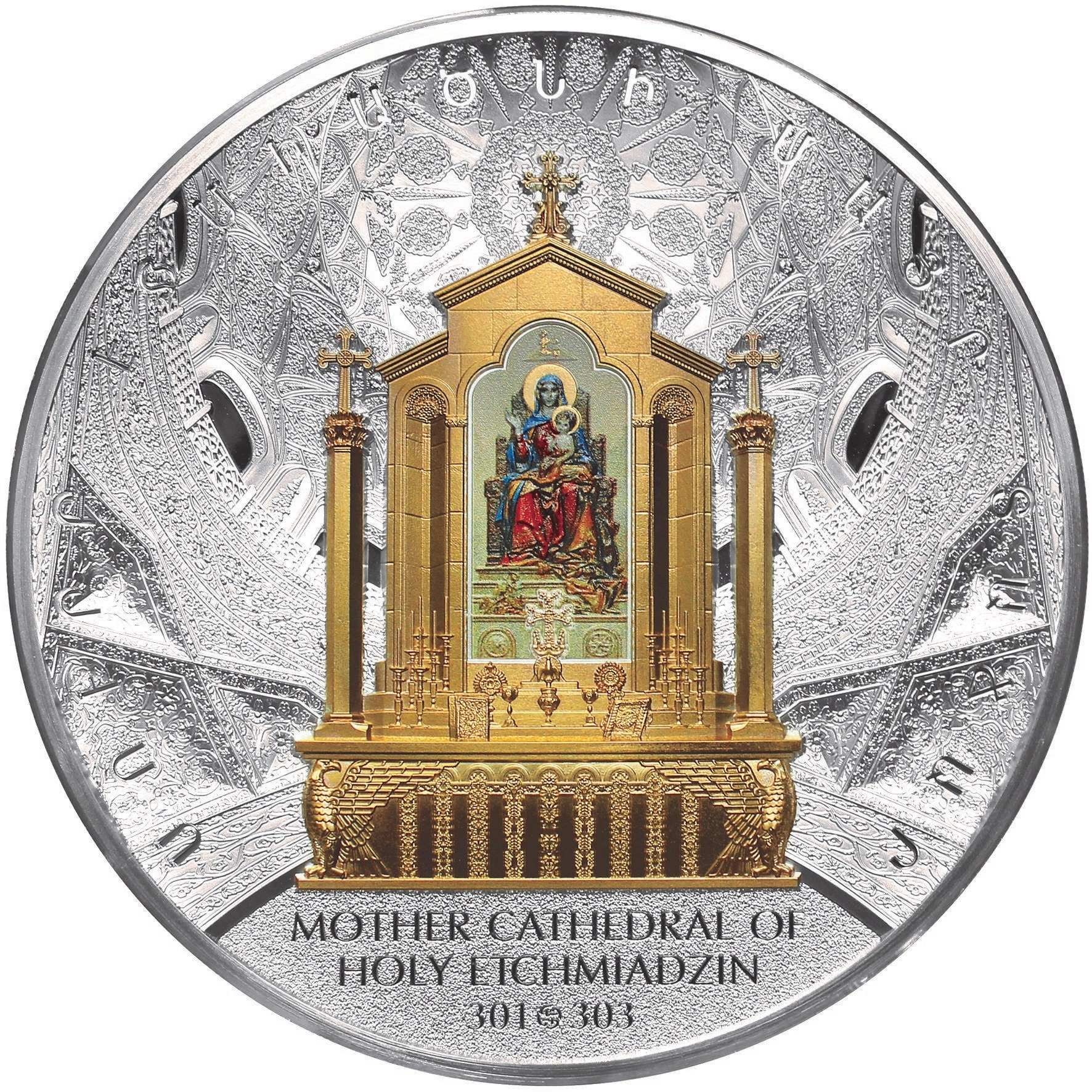 Армения монета 30100 драм Кафедральный собор Святого Эчмиадзина, реверс