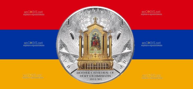 Армения монета 30100 драм Кафедральный собор Святого Эчмиадзина