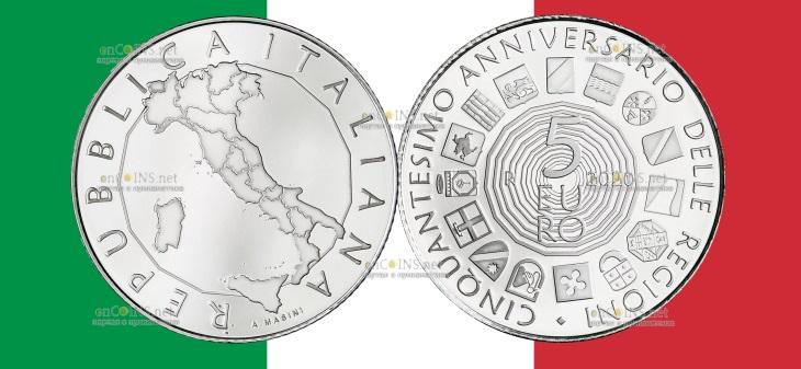 Италия монета 5 евро 50 лет со дня образования регионов с обычным статусом