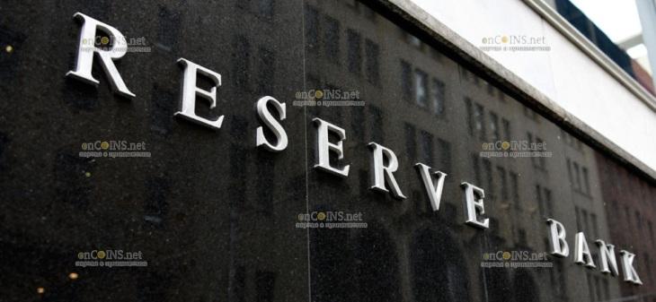Резервный банк Австралии - Reserve Bank of Australia