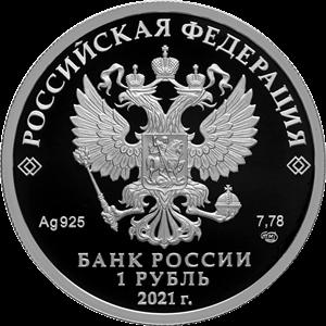 россия монета 1 рубль 2021 год, аверс