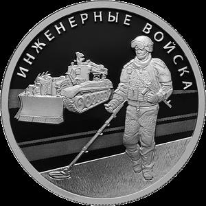 россия монета 1 рубль инженерные войска, реверс