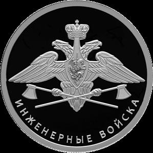 россия монетa 1 рубль инженерные войска, реверс