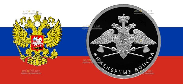 россия монета 1 рубль инженерные войска