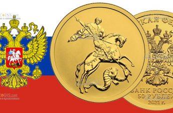 Россия монета 50 рублей Георгий Победоносец 2021