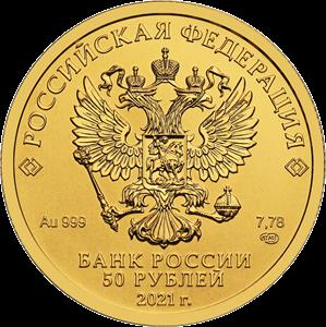 Россия монета 50 рублей Георгий Победоносец 2021, аверс