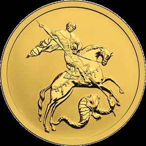 Россия монета 50 рублей Георгий Победоносец 2021, реверс