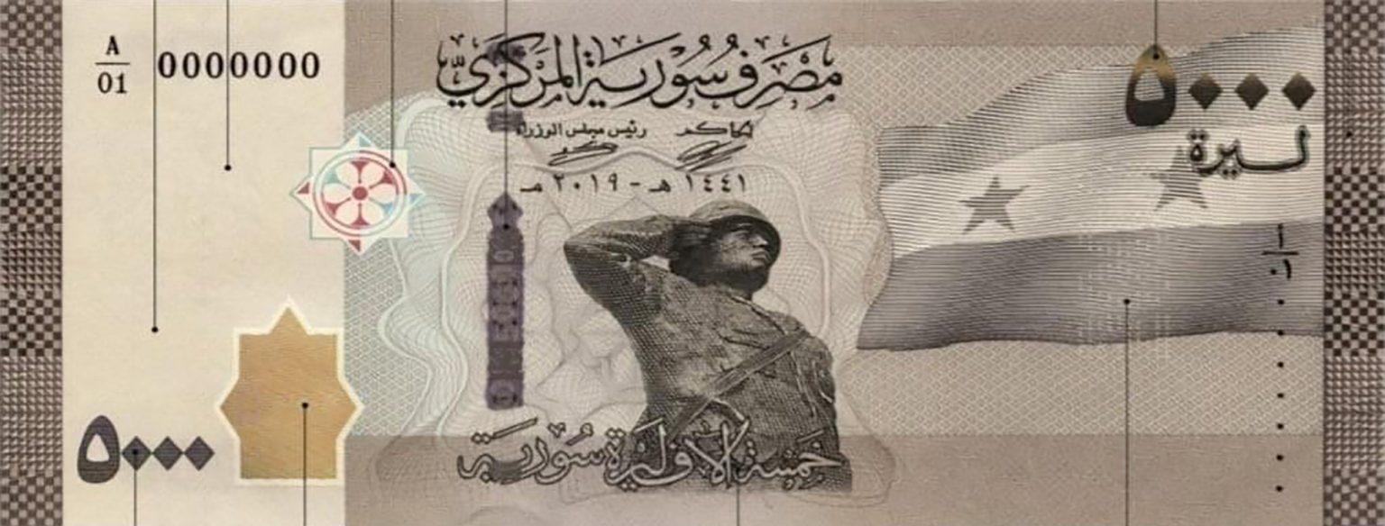 сирия банкнота 5 000 фунтов оборотная сторона