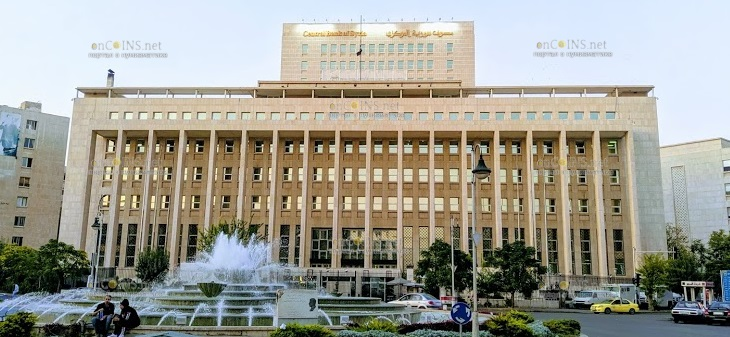 Центральный банк Сирии - مصرف سورية المركزي