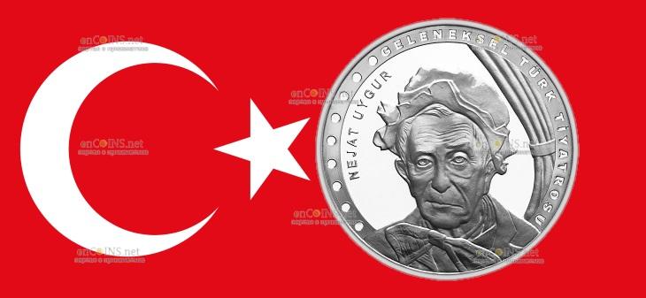 Турция монета 20 лир Неджат Уйгур
