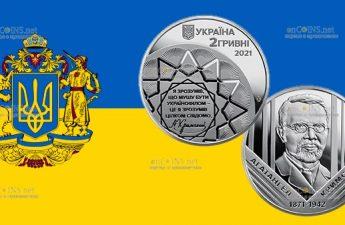 украина 2 гривны Агатангел Кримский