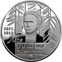 Украина монета 20 гривен Леся Украина 150 лет со дня рождения, реверс
