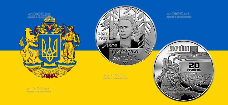 Украина монета 20 гривен Леся Украина 150 лет со дня рождения