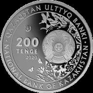 В Казахстан монета 200 тенге Тополь Разнолистный, аверс