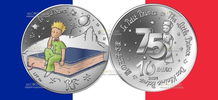 Франция монета 10 евро Маленький принц