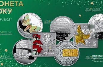 монета года в Украине 2020 год
