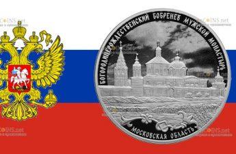 Россия монета 3 рубля Богородицерождественский Бобренев мужской монастырь