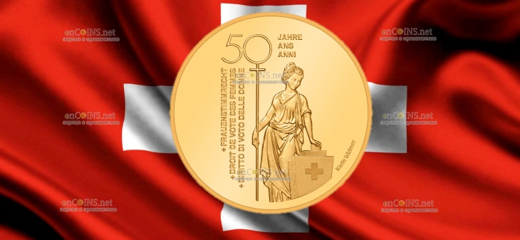 Швейцария монета 50 франков Избирательное право женщин Швейцарии