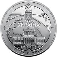 Украина монета 5 гривен 200 лет Николаевской астрономической обсерватории, аверс