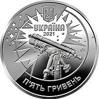 Украина монета 5 гривен 250 лет Астрономической обсерватории Львовского университета, аверс