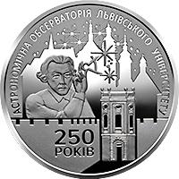 Украина монета 5 гривен 250 лет Астрономической обсерватории Львовского университета, реверс