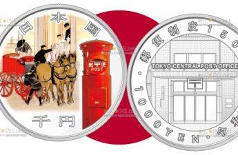 Япония монета 1 000 иен 150 лет почтовой системе