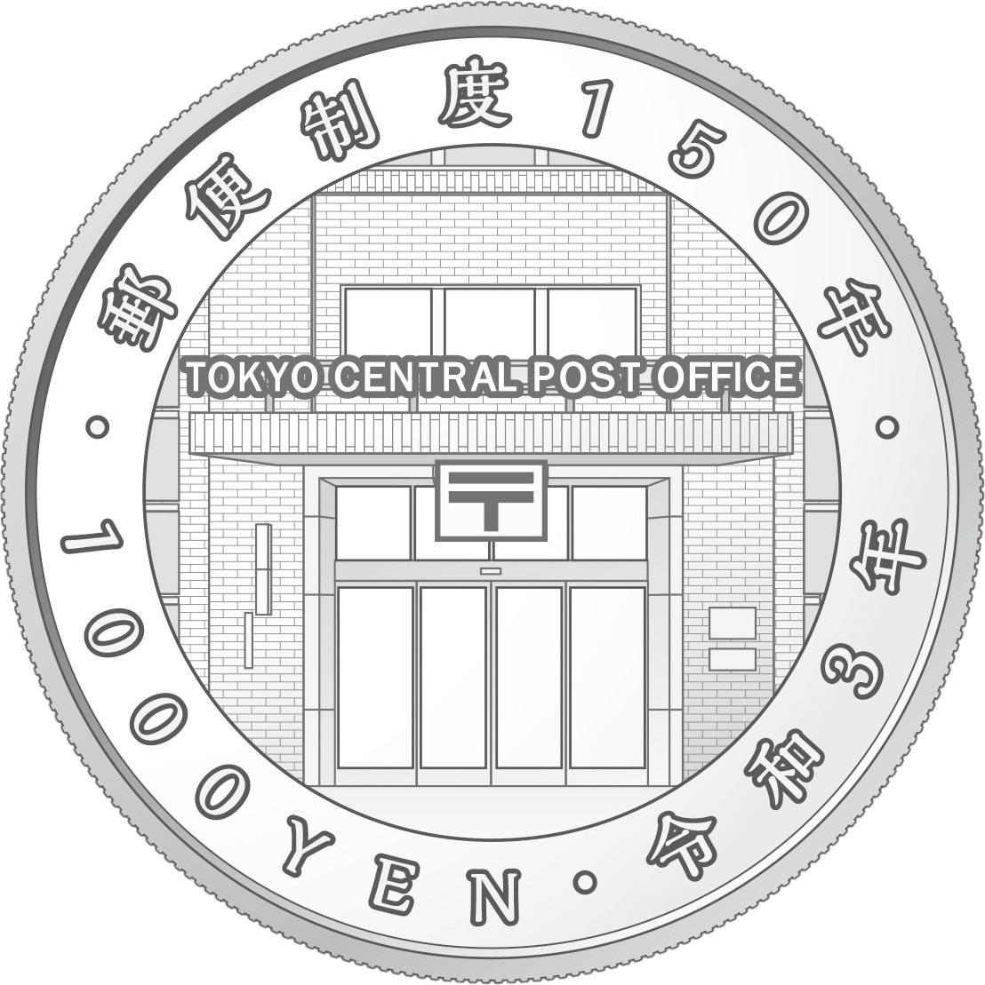 Япония монета 1 000 иен 150 лет почтовой системе, аверс