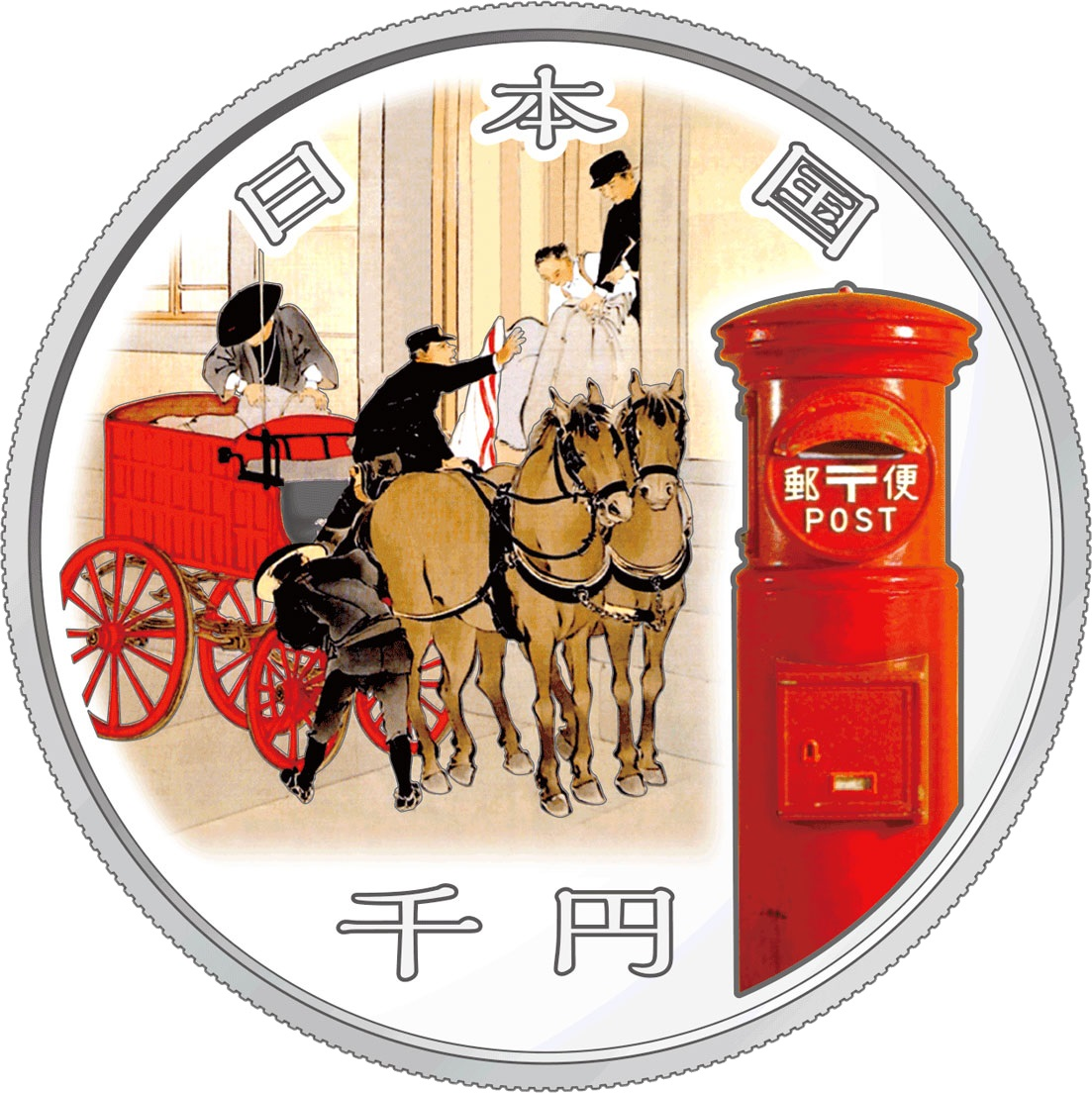 Япония монета 1 000 иен 150 лет почтовой системе, реверс