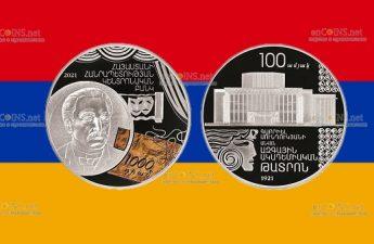 Армения монета 1 000 драмов 100-летие основания Национального академического театра имени Габриэла Сундукяна