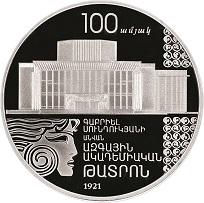 Армения монета 1 000 драмов 100-летие основания Национального академического театра имени Габриэла Сундукяна, реверс