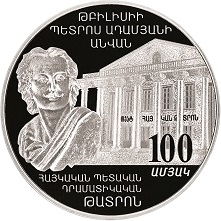 Армения монета 1 000 драмов 100-летие основания Тбилисского армянского государственного драматического театра имени Петроса Адамяна, реверс