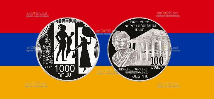 Армения монета 1 000 драмов 100-летие основания Тбилисского армянского государственного драматического театра имени Петроса Адамяна