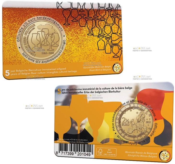 Бельгия монета 2,5 евро Наследия бельгийской пивной культуры, подарочная упаковка