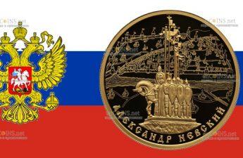 Россия выпускает в обращение монету 100 рублей Александр Невский