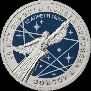 Россия выпускает в обращение монету 25 рублей 60 лет первого полета в Космос, реверс + цвет