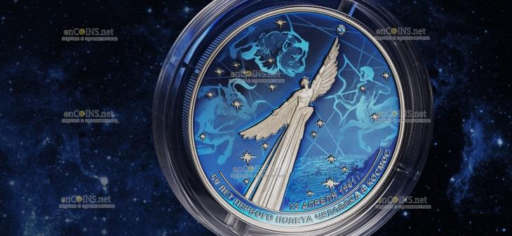 Россия выпускает в обращение монету 25 рублей 60 лет первого полета в Космос