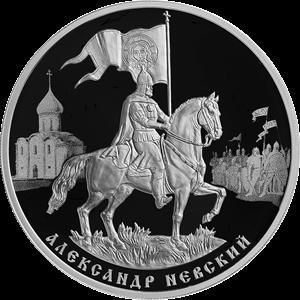 Россия выпускает в обращение монету 3 рубля Александр Невский, реверс