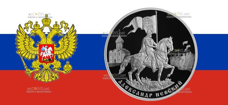 Россия выпускает в обращение монету 3 рубля Александр Невский