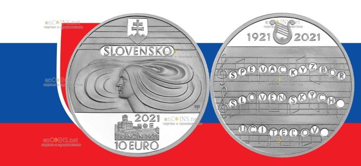 Словакия монета 10 евро 100-летие Словацкого хора учителей