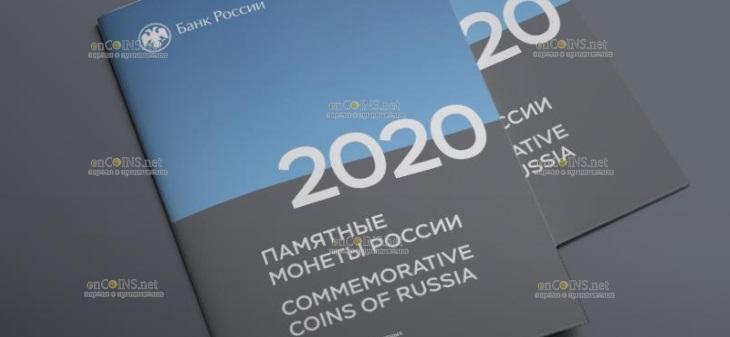 Вышел 29-й ежегодный каталог памятных и инвестиционных монет России