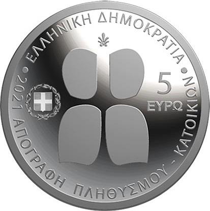Греция монета 5 евро Население - Перепись жилищного фонда, аверс