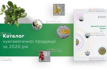 Каталог Банкноты и монеты Украины 2020 год