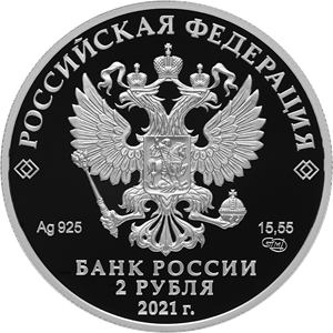 Россия монета 2 рубля 2021 год, аверс