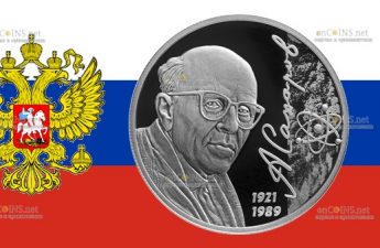 Россия монета 2 рубля Академик Сахаров