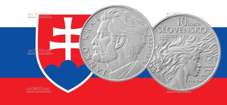 Словакия монета 10 евро Янко Краль
