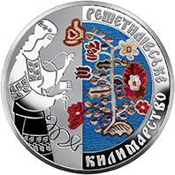 Украина монета 10 гривен Решетиловское ковроткачество, реверс