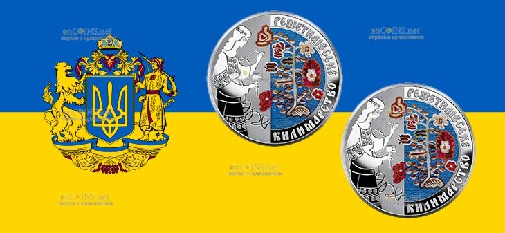 Украина монета 10 гривен Решетиловское ковроткачество