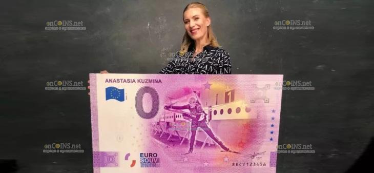 банкнота 0 евро Анастасия Кузьмина