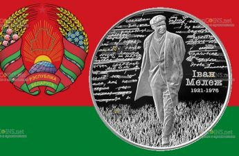 Беларусь монета 1 рубль Иван Мележ - 100 лет